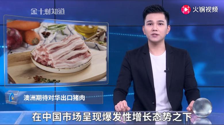 中国猪价将突破30元斤?此时,澳大利亚期待对华出口数十亿猪肉