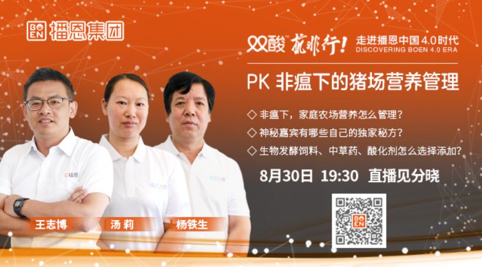 PK非瘟下的猪场营养管理【直播预告】
