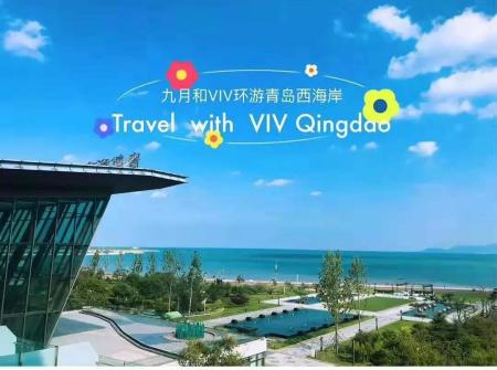 青岛西海岸,到底有多美?已等不及现在告诉你丨9月VIV青岛展