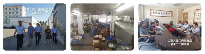参观北京二商大红门通州工厂