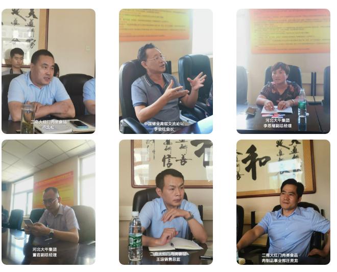 二商大红门通州工厂座谈会