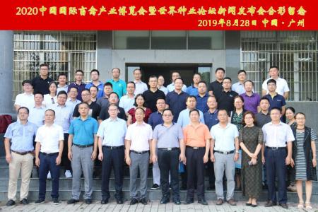 2020中国国际畜禽产业博览会暨世界种业论坛 新闻发布会8月28日广州召开