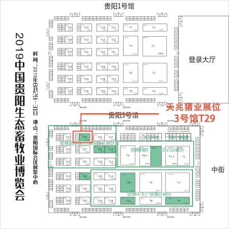 天兆猪业展位设于3号馆T29