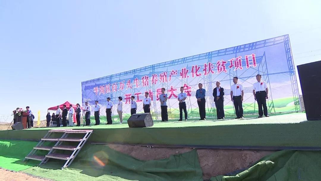 平川区百万头生猪养殖产业化扶贫项目开工建设