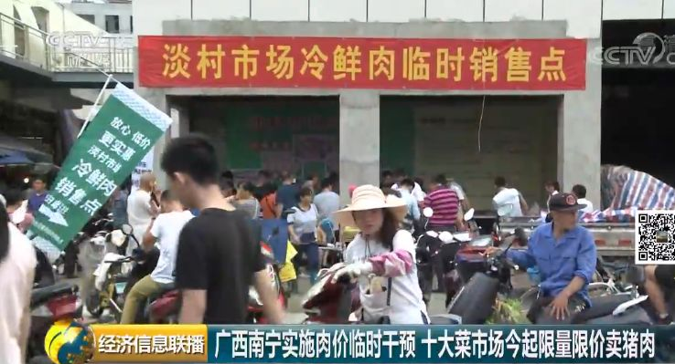 南宁保供稳价实施方案,每人每日限购2斤平价猪肉