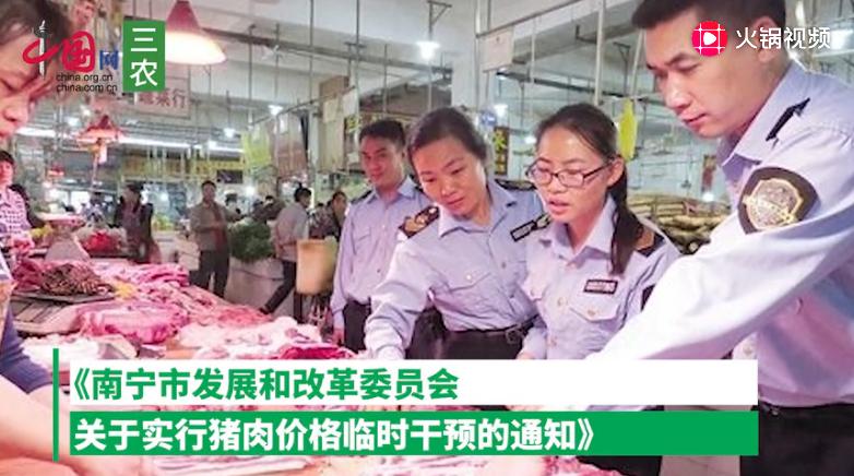 南宁:今日起10个市场售卖四个品种限价猪肉,每人每日限购2斤