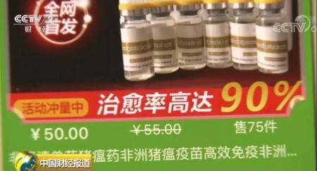"""只要88元,""""非洲猪瘟疫苗""""带回家?还销售火爆!农业农村部发话"""