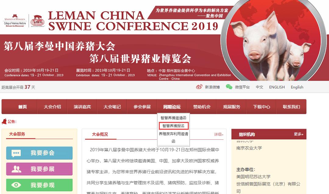 智慧养猪生态构建2019国际智慧养猪高峰论坛启动招商