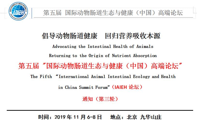 """第五届 """"国际动物肠道生态与健康(中国)高端论坛""""通知(第三轮)"""