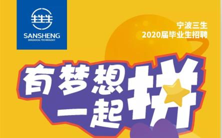 """""""有梦想,一起拼""""宁波三生2020届毕业生招聘"""
