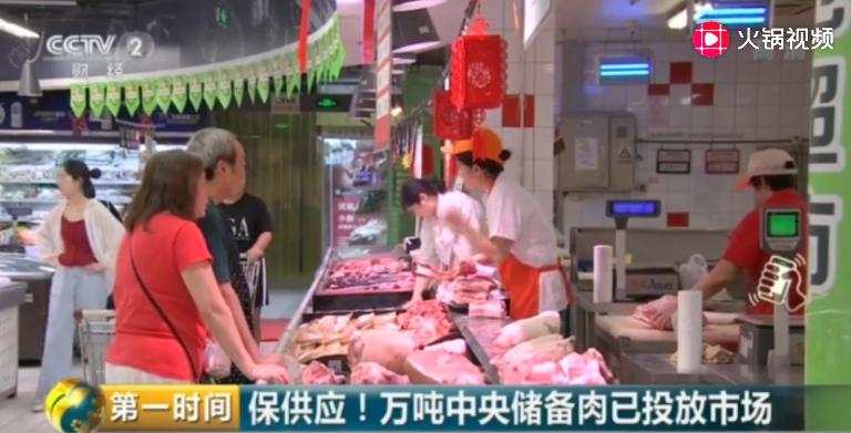 1万吨中央储备猪肉投放市场,十一国庆黄金周假期,猪价稳了!