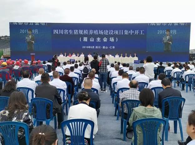 四川省生猪规模养殖场建设项目集中开工