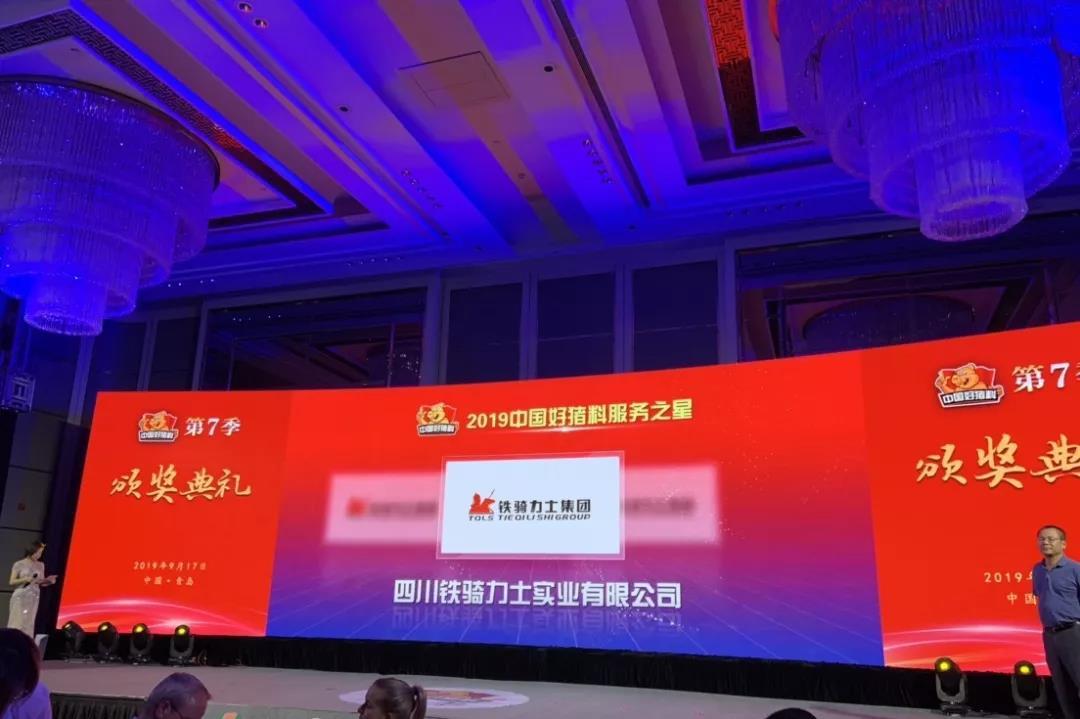 """热烈祝贺铁骑力士集团获得""""2019中国好猪料服务之星""""荣誉称号!"""
