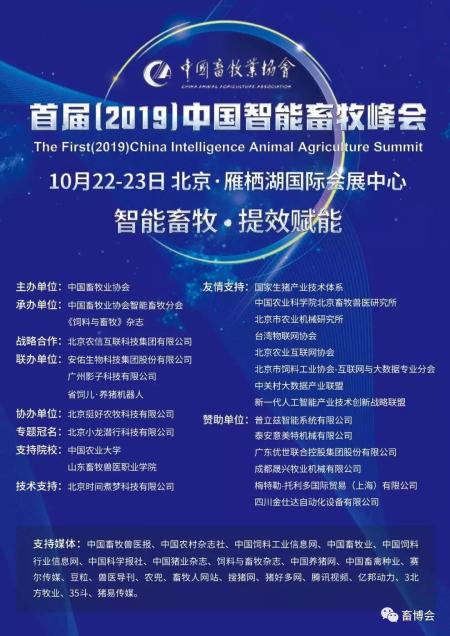 (2019)智能畜牧峰会