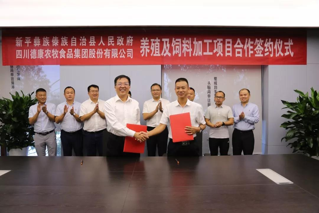 德康与新平县签订70万头生猪养殖产业化项目合作协议