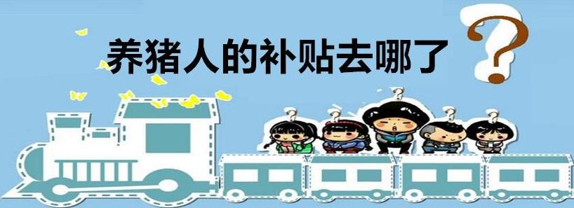广东省:市县应在资金下达后3个月内将强制扑杀补助拨付到位