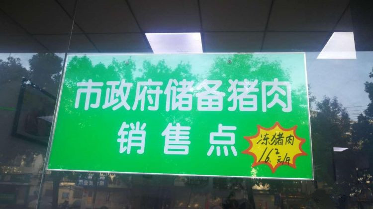 每斤比市场价便宜7.4元 济南第二批储备猪肉今起开售