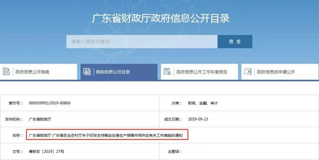 广东:强制扑杀补助,市、县三个月内应拨付到位
