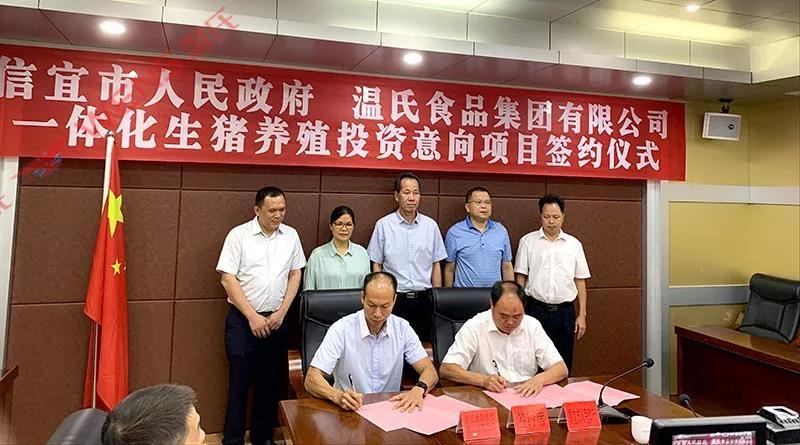 落实生猪保供,温氏与茂名市信宜市签订60万头一体化生猪养殖战略合作框架协议