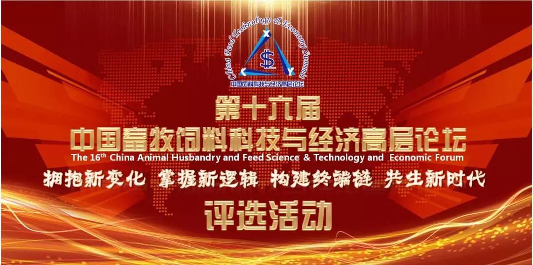 【年度评选】第十六届中国畜牧饲料科技与经济高层论坛