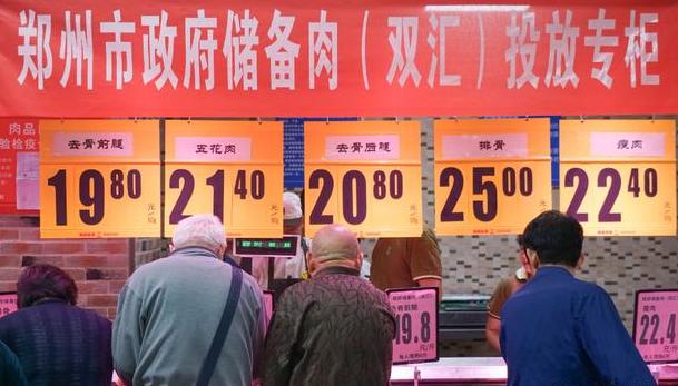 郑州政府储备肉投放专柜