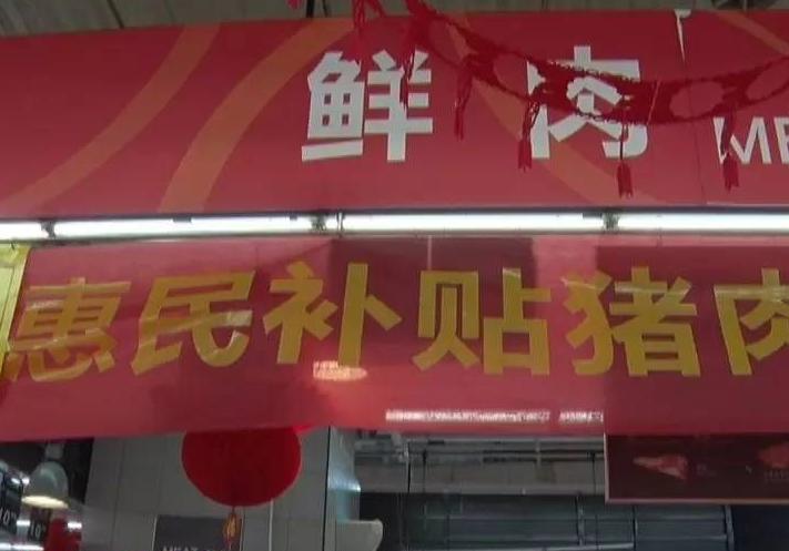 邯郸:节前开展猪肉惠民补贴销售活动,每市斤补贴1.6元