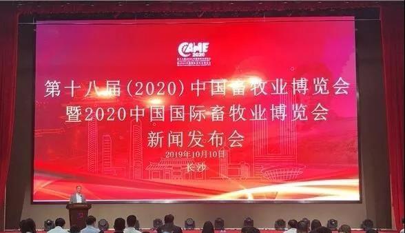 第十八届(2020)中国畜牧业博览会落户长沙