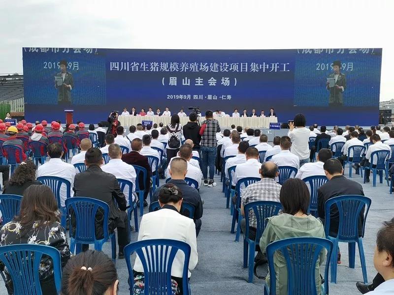 四川省规模化养殖项目