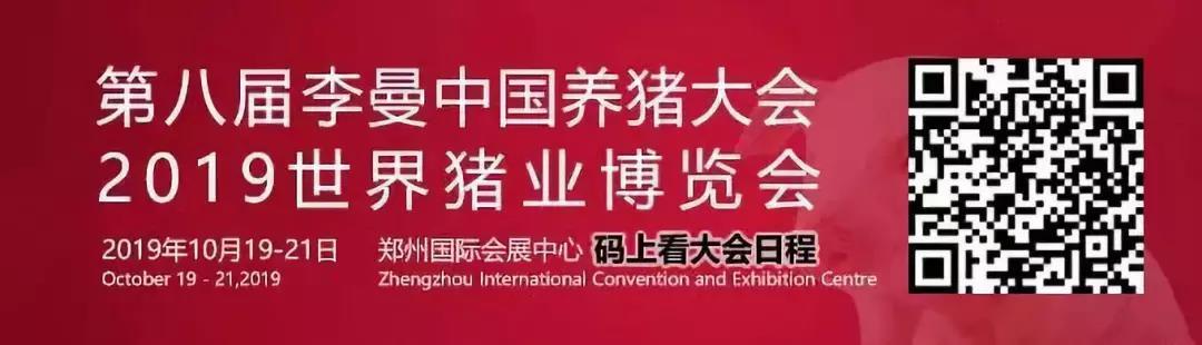 2019世界猪业博览会
