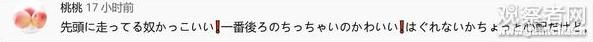 日本网友评论