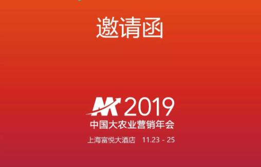 橙海千帆 自胜者雄!2019中国大农业营销年会邀请函!