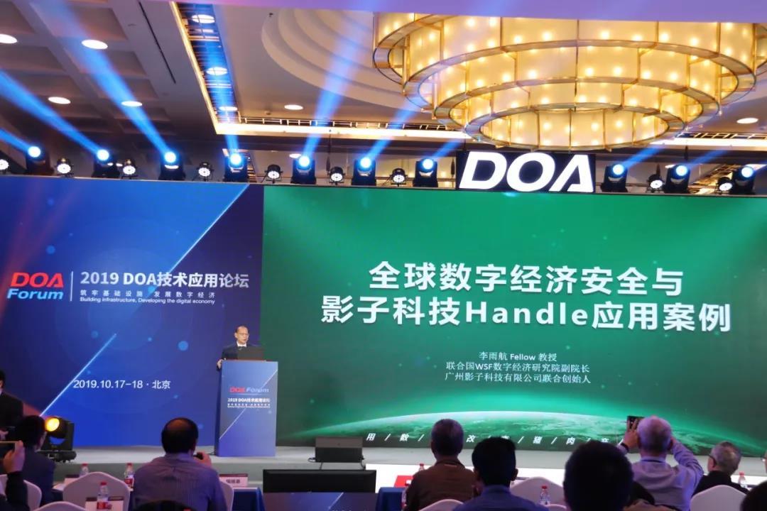 国际工业互联网标识解析体系Handle系统将首次应用于我国养猪业
