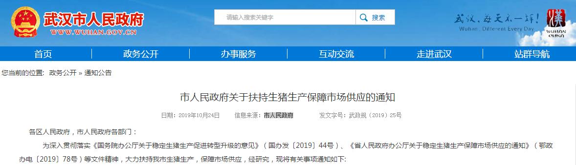武汉市人民政府关于扶持生猪生产保障市场供应的通知
