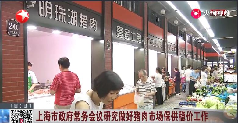 最新消息!做好猪肉保供稳价工作是上海政府的主要工作重点之一