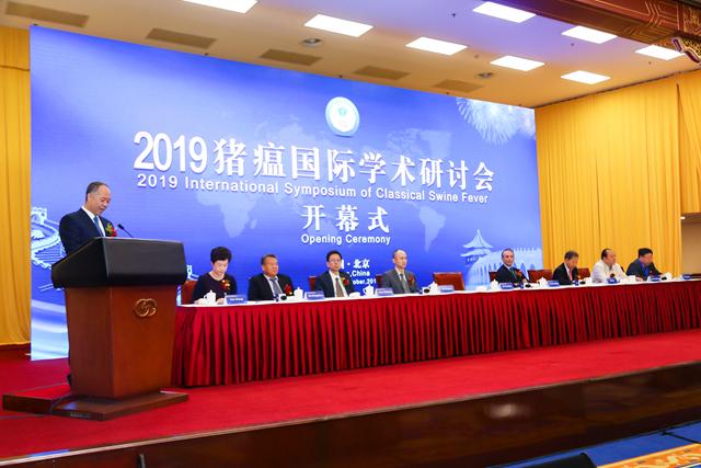 2019猪瘟国际学术研讨会在京召开 展开动物疫病防控交流