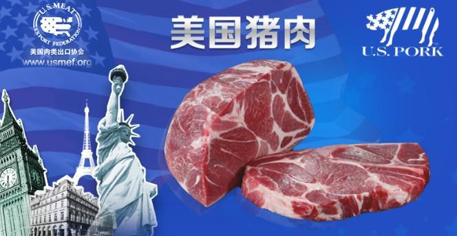 近两万吨美国猪肉遭中国买家退货,美国上千农场主破产