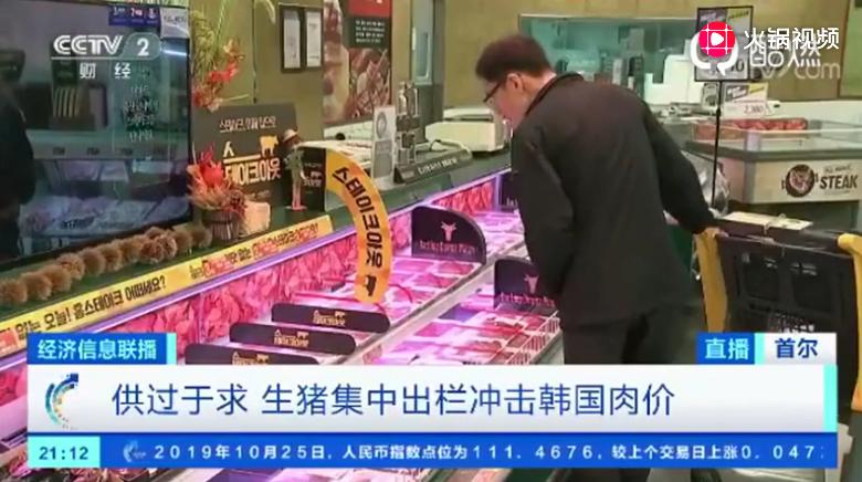 非洲猪瘟后 韩国猪肉价格走低 这是为啥