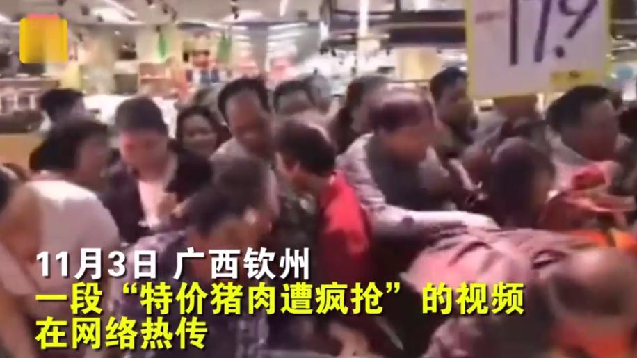 广西钦州特价猪肉遭疯抢,11月猪价三连跌造成养猪人心慌
