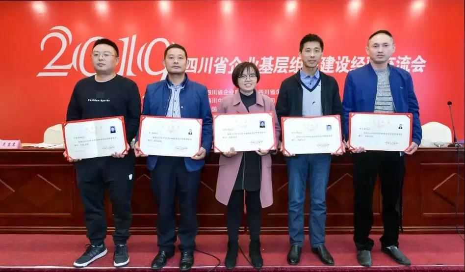 """特驱集团5名基层管理者荣获2018 年四川省企业""""优秀基层管理者""""称号"""