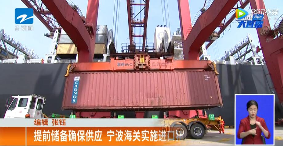 提前储备确保供应 宁波海关实施进口猪肉快速通关
