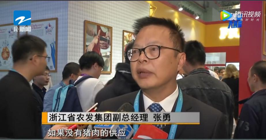 """进博会看""""浙""""里:花了1个亿! 浙江增加猪肉进口"""