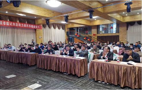 湘西州举办第七届官方兽医暨非洲猪瘟复养技术培训班
