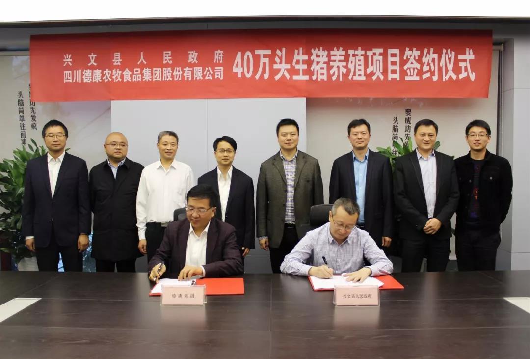 喜讯!德康集团携手兴文县40万头生猪养殖合作项目