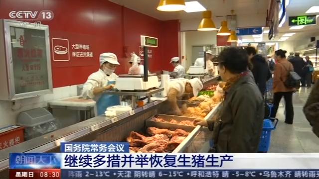 多措并举稳定猪肉价格