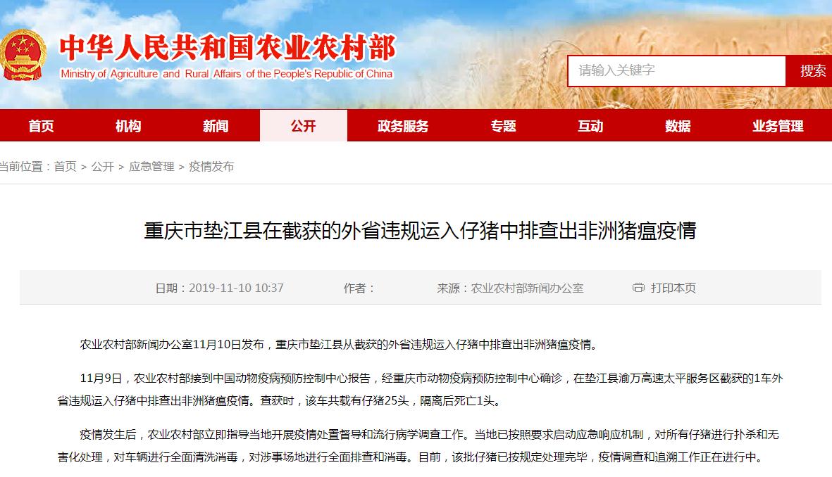 重庆垫江县查出非洲猪瘟疫情