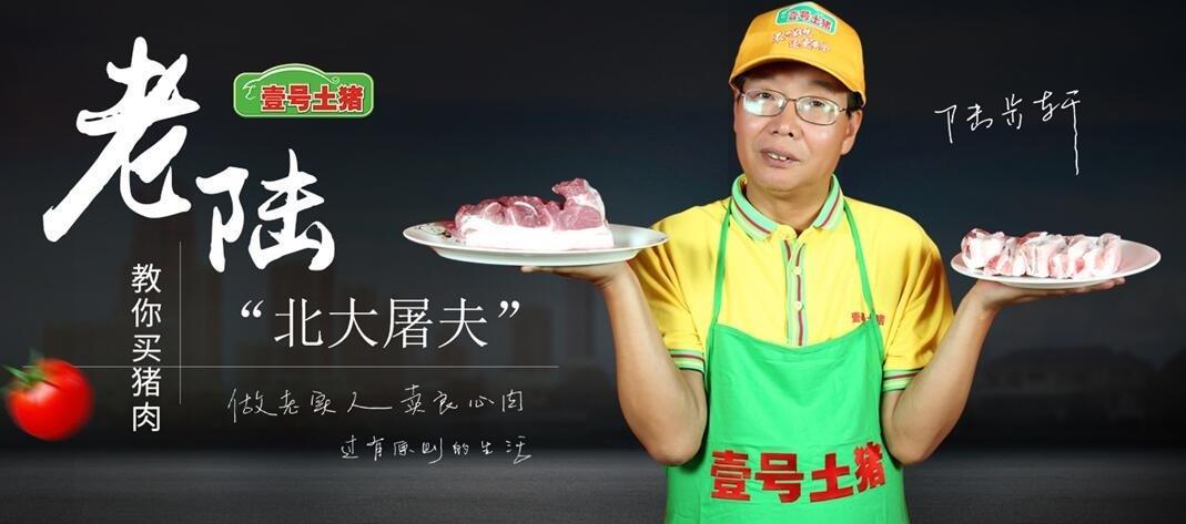 """""""北大屠夫""""陆步轩被嘲20年后还在卖猪肉 其创立的品牌年销售18亿"""