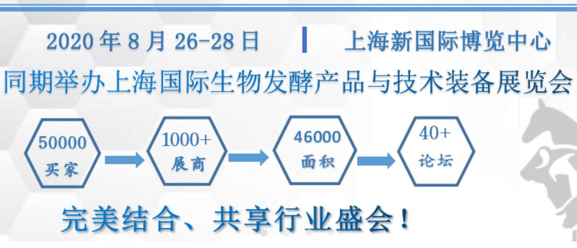 2020上海国际发酵饲料产业展览会 暨第五届饲料发酵技术与产品创新大会