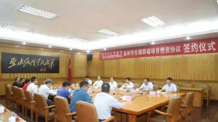 高州与广东温氏签约养猪项目 累计投资约10亿元