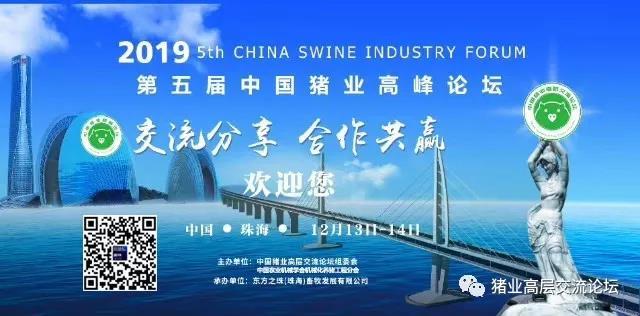 2019第五届中国猪业高峰论坛 通知 邀请函