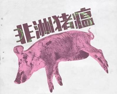 摩尔多瓦共和国亨切什蒂区发生非洲猪瘟疫情